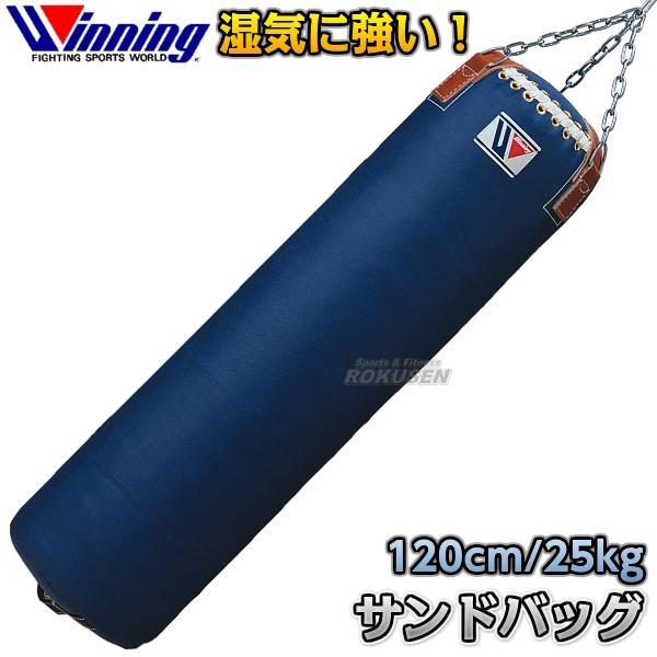 【ウイニング・Winning】サンドバッグ 25kg TB-6600(TB6600) 長さ120cm/直径33cm ヘビーバッグ トレーニングバッグ ボクシング 格闘技 ウィニング