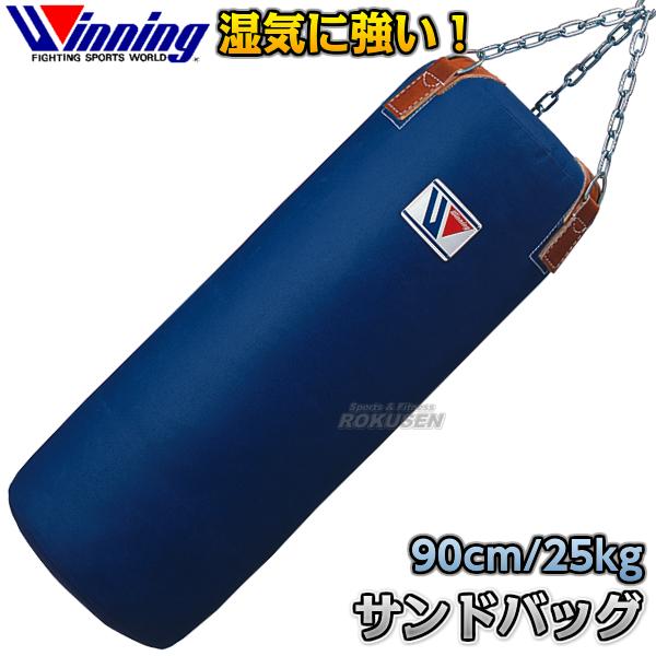 【ウイニング・Winning】サンドバッグ 25kg TB-7000(TB7000) 長さ90cm/直径35cm ヘビーバッグ トレーニングバッグ ボクシング 格闘技 ウィニング