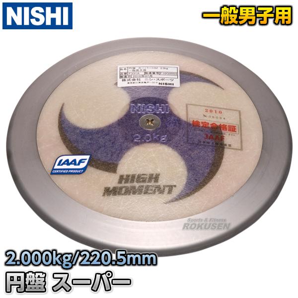 供铁饼圆盘超级市场HM男子使用的2.0kg F331A■超级市场高瞬间■田径■扔teki■投掷