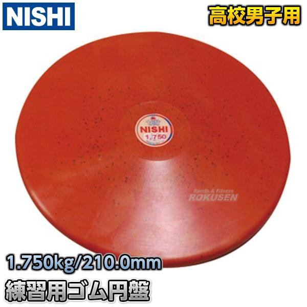【ニシ・スポーツ NISHI】円盤投げ ゴム製円盤 1.75kg NT5308B 陸上 投てき 投擲