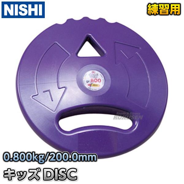 【ニシ・スポーツ NISHI】円盤投げ キッズディスク 800g バイオレット T5352