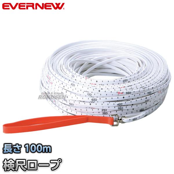 【EVERNEW・エバニュー】検尺ロープ100 EKA197 メジャー 100m計測 片面目盛付き