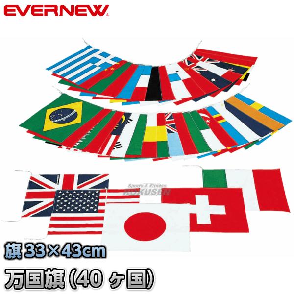 【EVERNEW・エバニュー】万国旗40 EKA382 40ヶ国セット ※旗のみ 運動会【送料無料】【smtb-k】【ky】