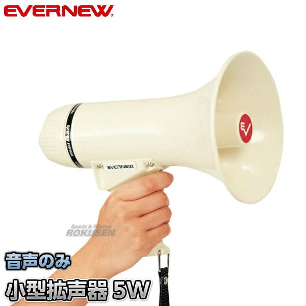 【EVERNEW・エバニュー】小型拡声器105 EKB090 メガホン メガフォン メガホーン 運動会