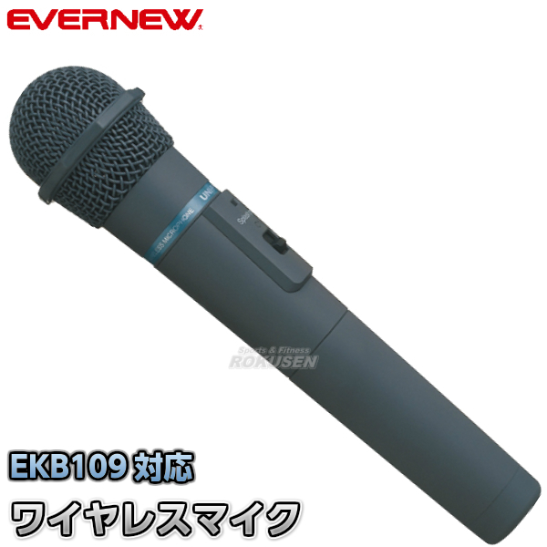 Defense-wireless microphone WM-3400 EKB100 ♦ sound system ♦ sports coaching coach ♦ ♦ athletic equipment ♦ sports equipment ♦ physical education teaching