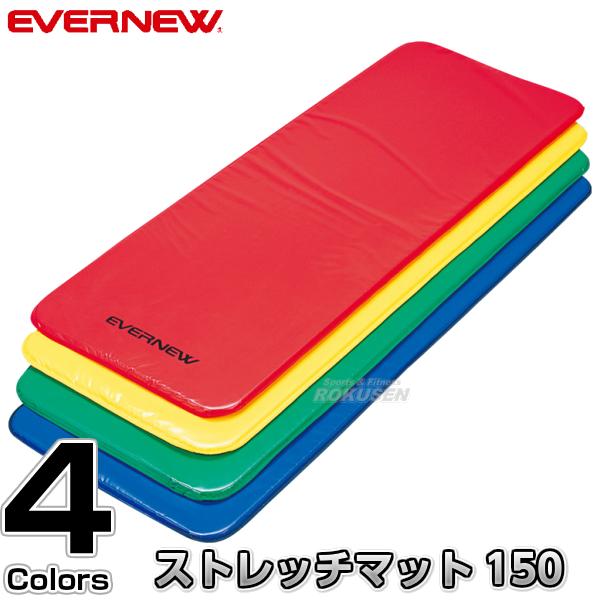 【EVERNEW・エバニュー】ストレッチマット150 ETB238 エクササイズマット
