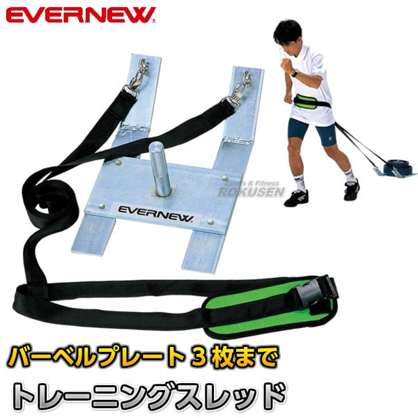 【EVERNEW・エバニュー】トレーニングスレッド ETB280 トレーニング用そり タイヤ引き 筋トレ【送料無料】【smtb-k】【ky】
