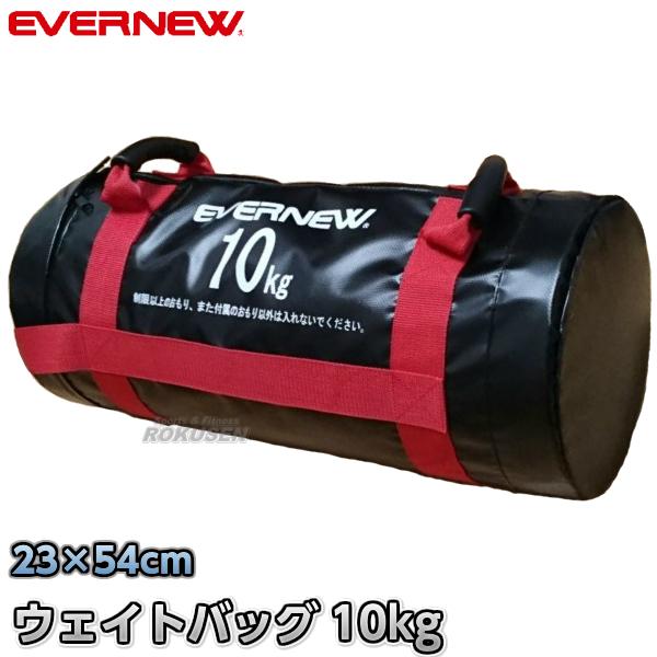 【EVERNEW・エバニュー】ウェイトバッグ10kg ETB437 ウエイトバッグ 筋トレ【送料無料】【smtb-k】【ky】