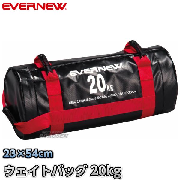 【EVERNEW・エバニュー】ウェイトバッグ20kg ETB438 ウエイトバッグ 筋トレ【送料無料】【smtb-k】【ky】