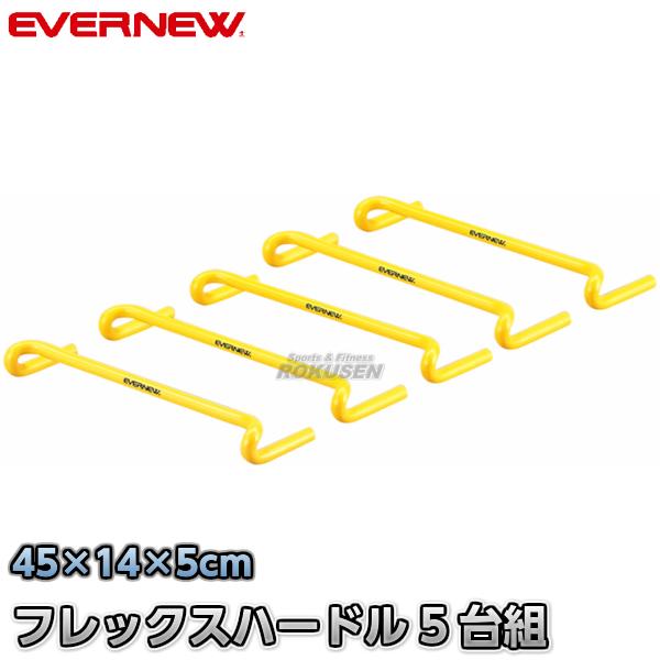 【EVERNEW・エバニュー】フレックスハードル5 5台組 ETE055 高さ5cm ミニハードル