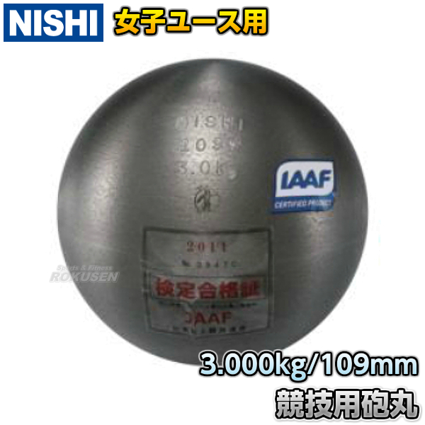 【ニシ・スポーツ NISHI】砲丸投げ 砲丸 U18女子・マスターズ用 3.0kg NF293A 陸上 投てき 投擲 鉄球