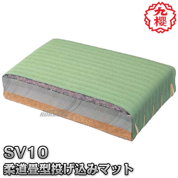 【九櫻・九桜】柔道畳型投込みマット SV10 投げ込みマット 投げ技練習 早川繊維