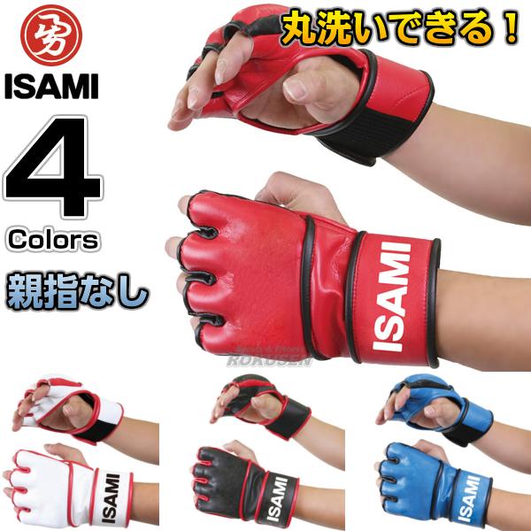 【ISAMI・イサミ】オープンフィンガーグローブウォッシャブル IS-770(IS770) S/M/L MMA 総合格闘技