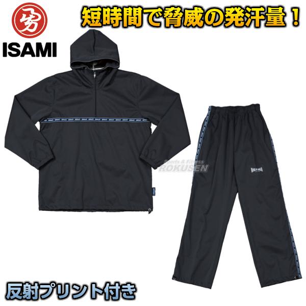 【ISAMI・イサミ】減量サウナスーツ OZ-001(OZ001) M/L/XL/XXL ボクシング 発汗スーツ【送料無料】【smtb-k】【ky】
