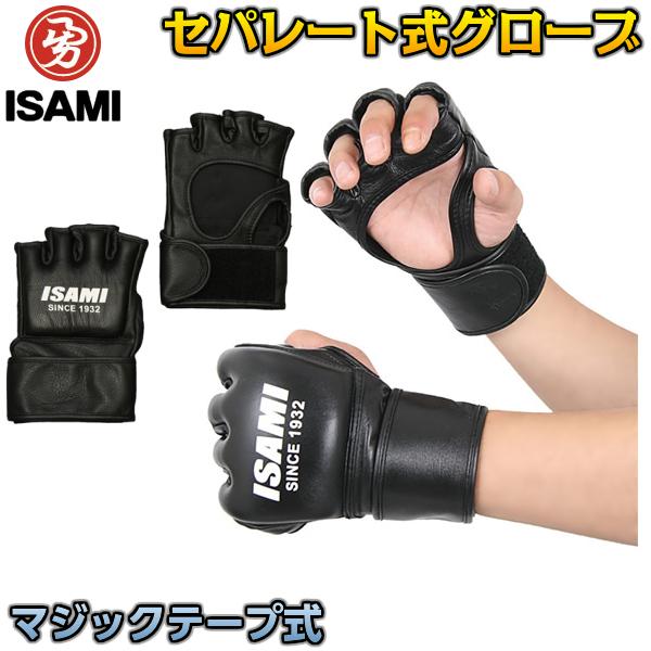 【ISAMI・イサミ】オープンフィンガーグローブ MMAグローブ マジックテープ式 親指なしタイプ SS-005(SS005) 総合格闘技【送料無料】【smtb-k】【ky】