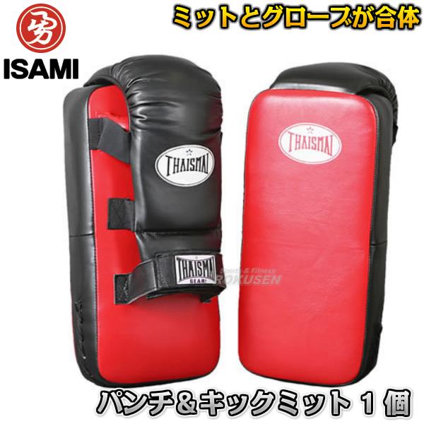 【ISAMI・イサミ】パンチ&キックミット 1個 BX-43(BX43) 空手 格闘技 タイサマイ