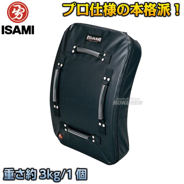 【ISAMI・イサミ】ビッグミット ブラックキックLL SD-750(SD750) 弓型キックミット 空手 格闘技【送料無料】【smtb-k】【ky】