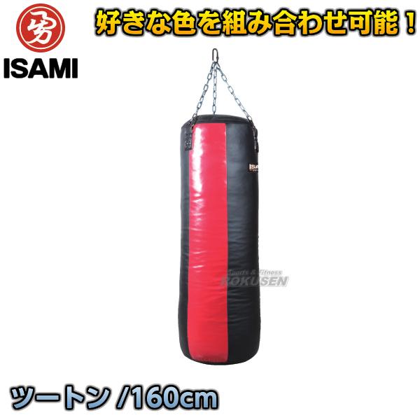 【ISAMI・イサミ】カラーオーダーサンドバッグ ツートンカラー 160cm SDO-1(SDO1) サンドバック ヘビーバッグ 格闘技 総合格闘技