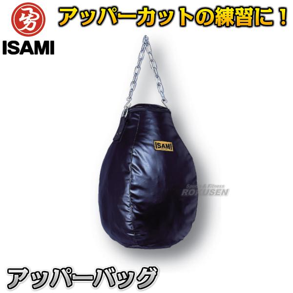 Sandbag Sand Back Heavy Bag Martial Art Mixed Arts For The Upper Sd 11 Sd11 Exercise