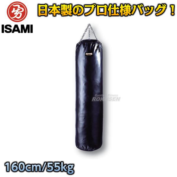 【ISAMI・イサミ】サンドバッグ 160cm/約55kg SD-16(SD16) サンドバック ヘビーバッグ 格闘技 総合格闘技