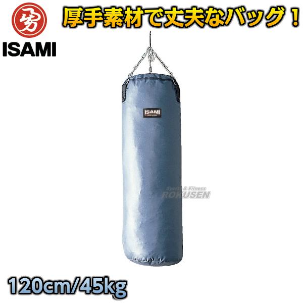 【ISAMI・イサミ】サンドバッグ 120cm/約40kg SD-120(SD120) サンドバック ヘビーバッグ 格闘技 総合格闘技