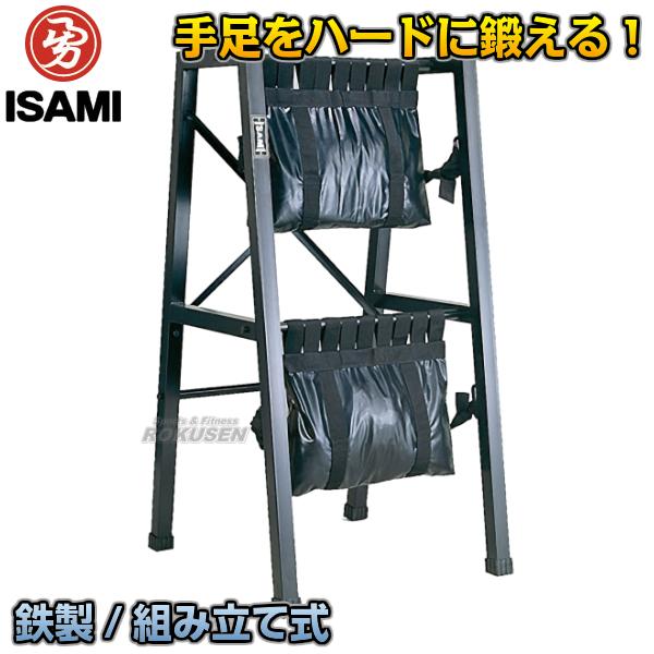 【ISAMI・イサミ】二段式砂袋スタンド LSD-20(LSD20) 空手 格闘技 総合格闘技