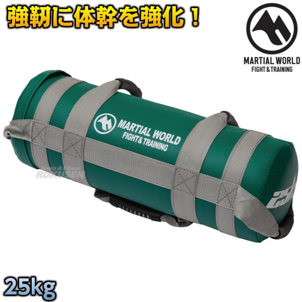 【マーシャルワールド】パワーバッグ 25kg PB25K ストレングスバッグ ウエイトバッグ ウェイトバッグ 筋トレ MARTIAL WORLD