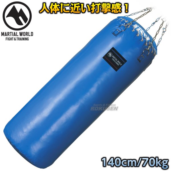 【マーシャルワールド】サンドバッグ 強化マーストレーニングバッグ TB140SPR 140cm(直径50cm) サンドバック ヘビーバッグ 格闘技 プロ用 MARTIAL WORLD