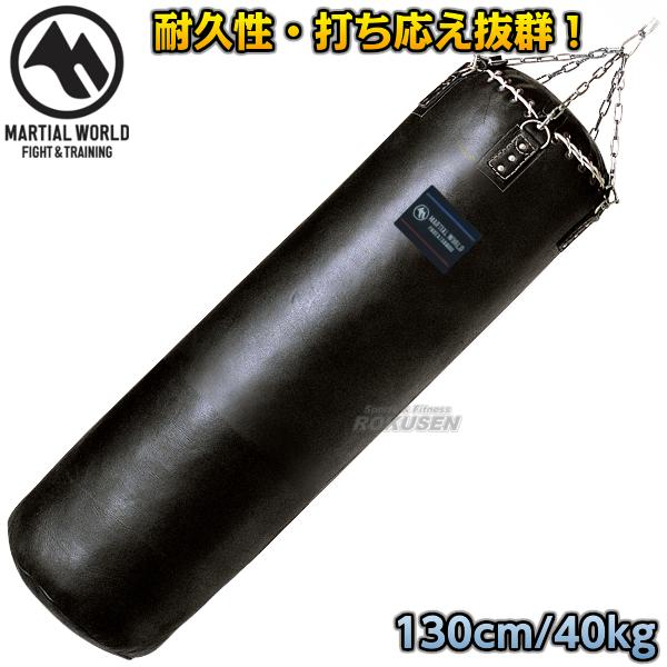 【マーシャルワールド】サンドバッグ 本革トレーニングバッグ TBPRO130 130cm(直径40cm) サンドバック ヘビーバッグ 格闘技 プロ用 MARTIAL WORLD