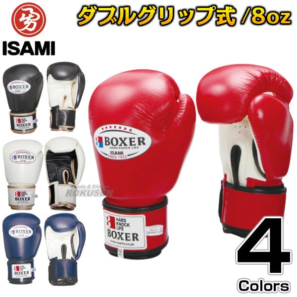 【ISAMI・イサミ】BOXERボクシンググローブ マジックテープ式 TBX-108(BX108) 8オンス 8oz ボクシンググラブ【送料無料】【smtb-k】【ky】