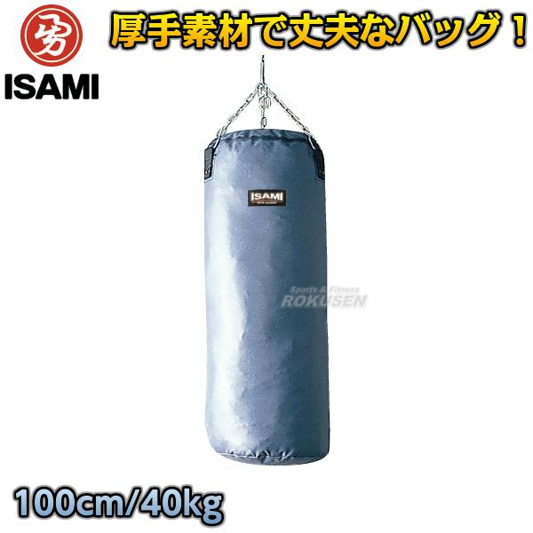 【ISAMI・イサミ】サンドバッグ 100cm/約30kg SD-100(SD00) サンドバック ヘビーバッグ 格闘技 総合格闘技