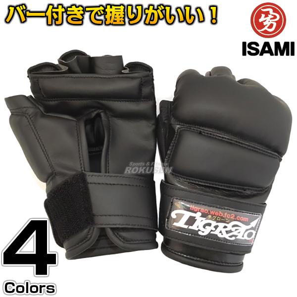 【ISAMI・イサミ】チグローングローブ TIG-LS-004(TIGLS004) S/M/L オープンフィンガーグローブ 空手 MMA 総合格闘技