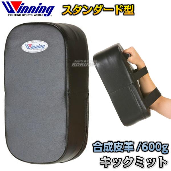 【ウイニング・Winning】キックミット スタンダード KB-2301(KB2301) 空手 キックボクシング MMA 総合格闘技 ウィニング【送料無料】【smtb-k】【ky】