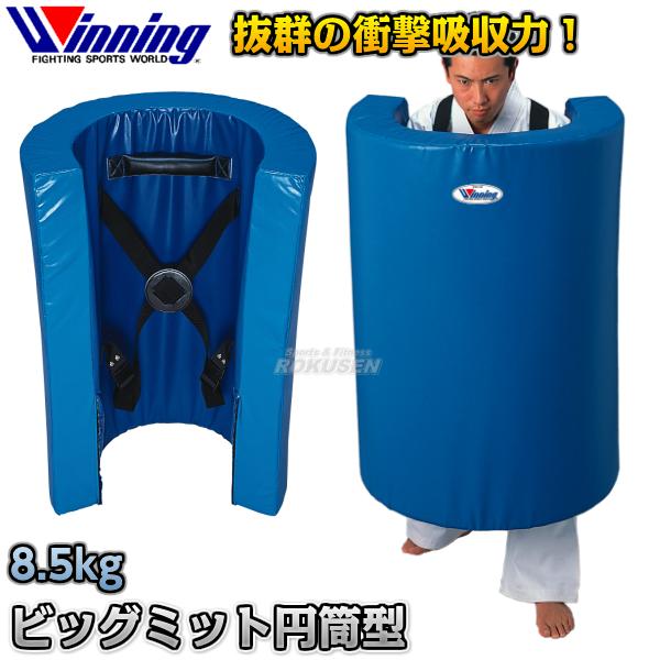 【ウイニング・Winning】ビッグミット 円筒型 KB-2308(KB2308) ボディミット ダミーミット 空手 総合格闘技 ウィニング【送料無料】【smtb-k】【ky】