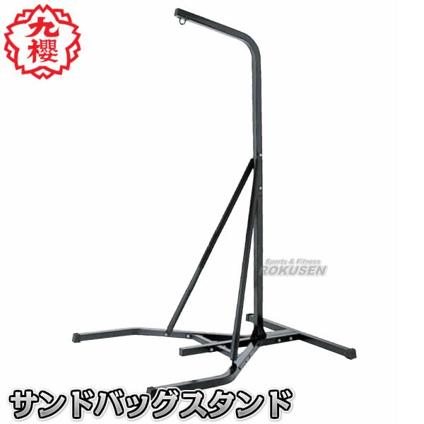 【九櫻・九桜】サンドバッグスタンド RBS100 早川繊維 格闘技 サンドバックスタンド ヘビーバッグスタンド