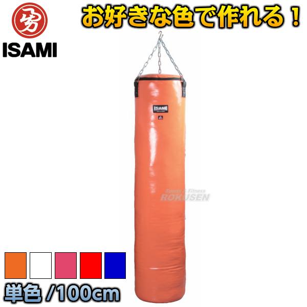 【ISAMI・イサミ】カラーオーダーサンドバッグ ワンカラー 100cm SDO-1(SDO1) サンドバック ヘビーバッグ 格闘技 総合格闘技