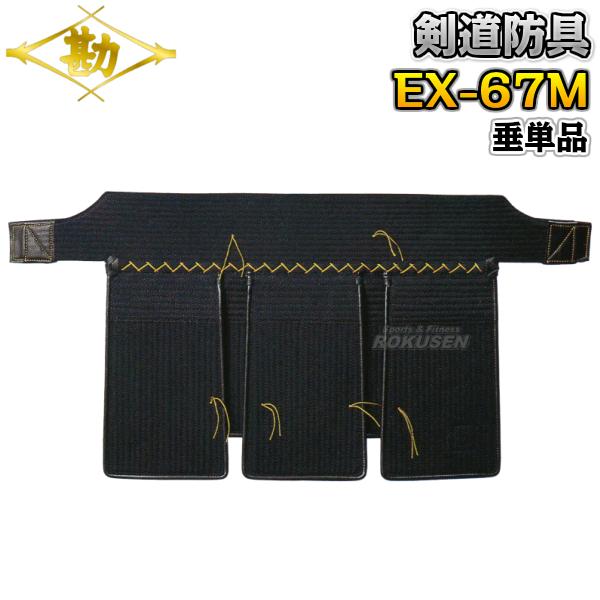【松勘】剣道防具 垂単品 EX-67MJR 6mmミシン刺 少年用 6704 剣道具 MATSUKAN