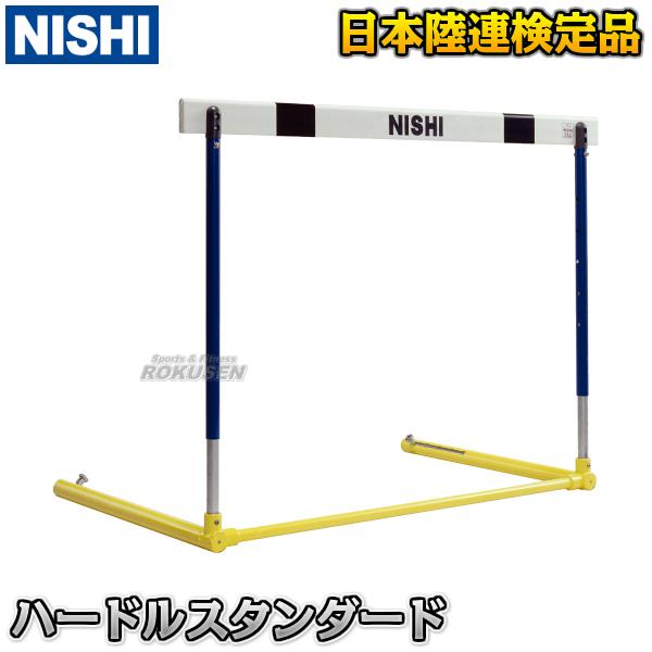 【ニシ・スポーツ NISHI】ハードルスタンダード F103A 陸上競技 トラック競技