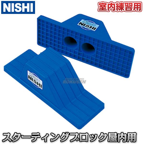 【ニシ・スポーツ NISHI】スターティングブロック 室内用 T7301 陸上競技 トラック競技 スタートブロック