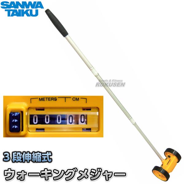 【三和体育】ウォーキングメジャーTM-04D S-8153(S8153) ホイール型距離計 カウンター式 SANWA TAIKU
