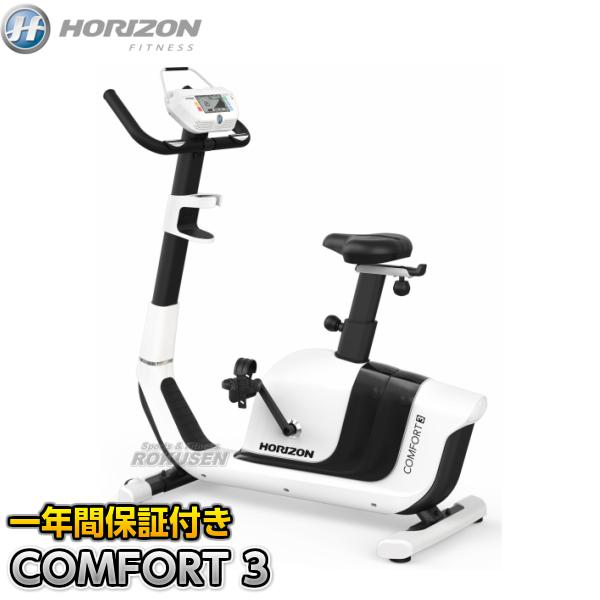 【エアロバイク】家庭用フィットネスバイク COMFORT 3 ホライゾン ジョンソンヘルステック【送料無料】【smtb-k】【ky】