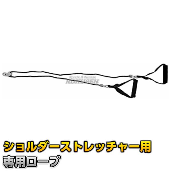 【Senoh・セノー】レジスタンスチェア専用オプションショルダー・ストレッチャー用ロープ(滑車・ハンドル付き) 介護予防トレーニング