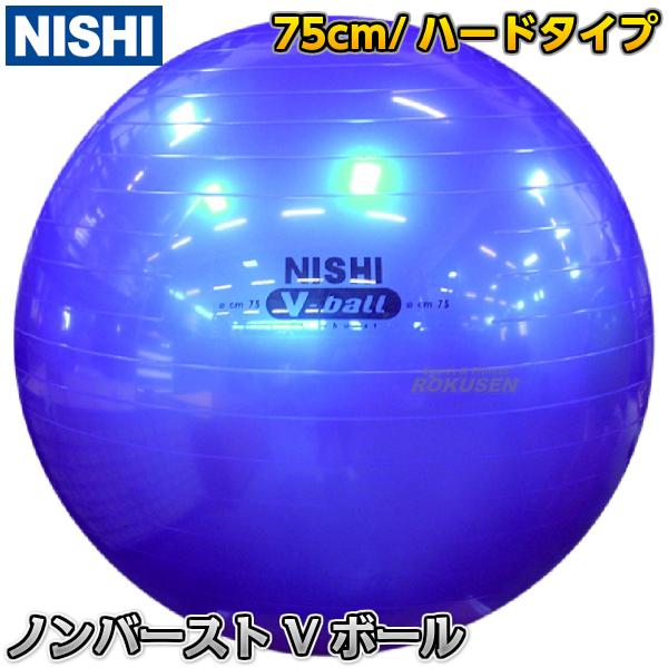二重構造 安全設計のバランスボール 反発力の強いアスリート向けタイプ NISHI スポーツ バランスボール 販売期間 限定のお得なタイムセール 流行のアイテム ノンバーストVボール75 ニシ
