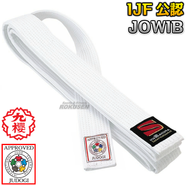 White belt 10 final sewing JOWIB name embroidery comment-response Hayakawa  fiber for the game with all judo zone white belt IJF authorized soft reams