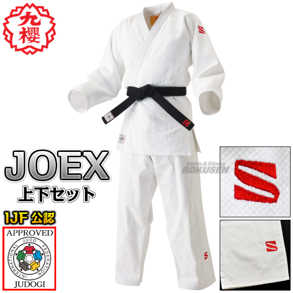 All all new IJF standard authorization judo wear JOEX soft reams new  standard top and bottom set judo clothes soft reams new rule