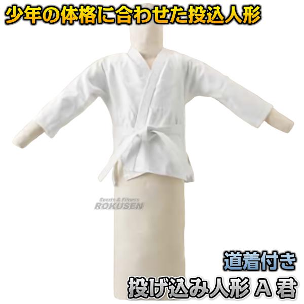 【九櫻・九桜】投げ込み人形A君 人形型 RO64 投げ込みダミー 早川繊維