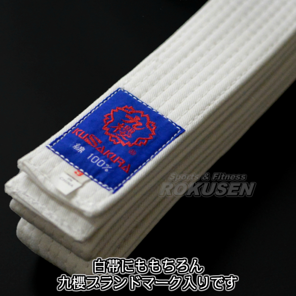 Karate ringtone R9S1 bleached Keita Aya coat, trousers, and white belt set-SA is: s 1,-height: 120 ~ 130 cm-white ■ karate uniform ■ empty hand dougi ■ Dogi ■ bodice ■ practice ■ children's ■ upper and lower set ■ bleached zone ■ name embroidered ■ Hayak