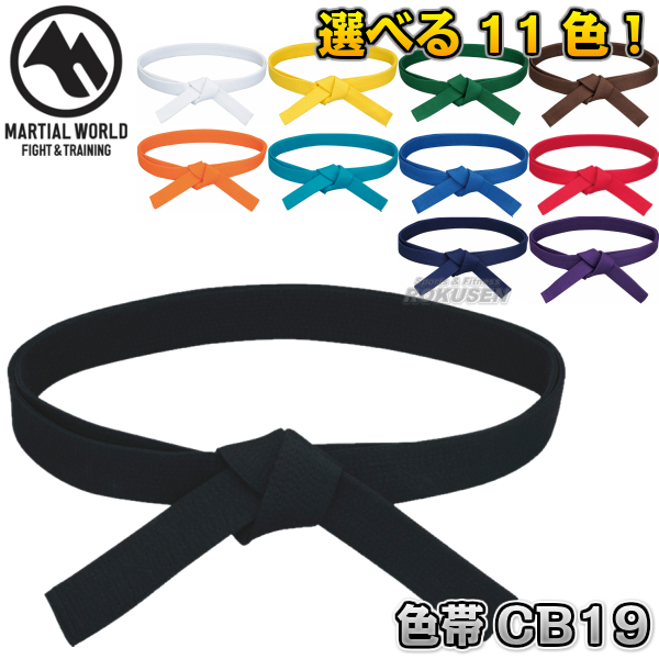 Karate belt CB19-(0), no. 1, no. 2 and no. 3 and no. 4 and no. 5, no. 6 and no. 7-black belt, Brown belt, green belt, purple belt and Navy band and blue belt and light blue band and red band and orange belt and yellow belt ■ karate wear color band ■ colo