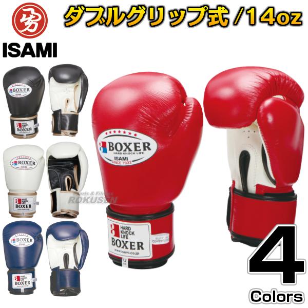 【ISAMI・イサミ】BOXERボクシンググローブ マジックテープ式 TBX-114(TBX114) 14オンス 14oz ボクシンググラブ【送料無料】【smtb-k】【ky】