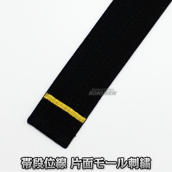 【空手】空手帯段位線(モール)刺繍 片面 金線・銀線 空手衣 空手道着